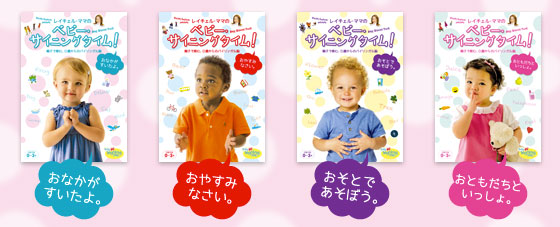 Baby Signing Time Japanese Edition DVDs